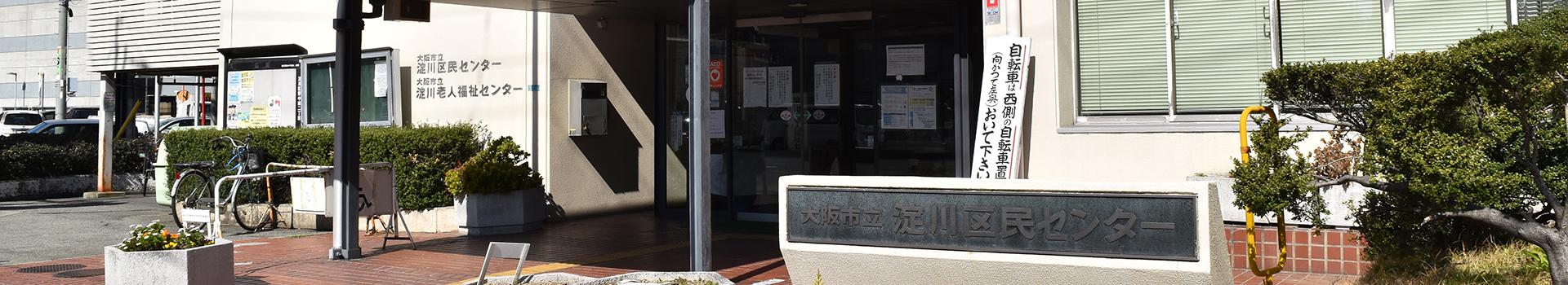 大阪市立 淀川区民センター・外観